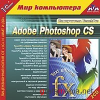 Интерактивный самоучитель Photoshop CS от TeachPro и ММТиДО