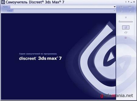 ����������� Discreet 3DS Max 7