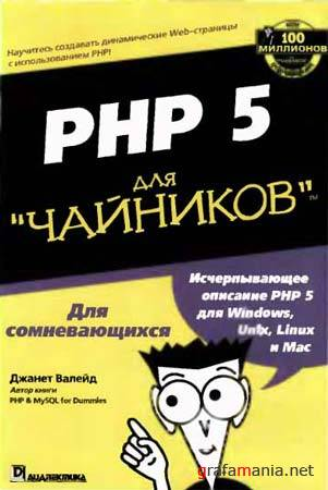 PHP5 ��� ��������