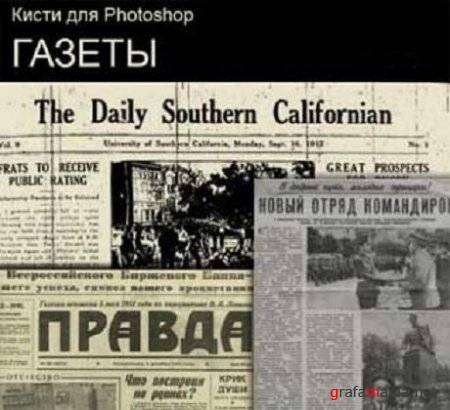 Скачать Brushes for Photoshop - newspapers