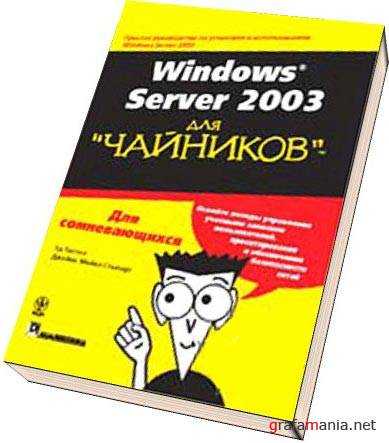 "Microsoft Windows Server 2003 для ""чайников"""