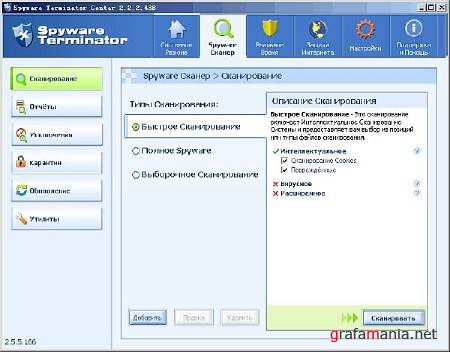 Spyware Terminator 2.5.5.166 Final ML Portable Rus