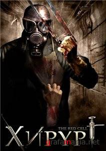 Хирург / The Red Cell (2008) DVDRip