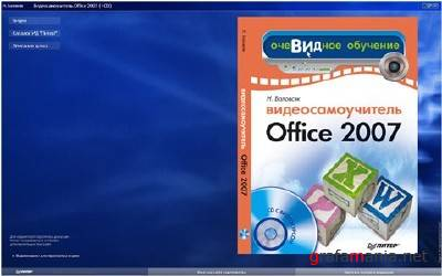 ���������������� Office 2007 (Word, Excel, Access, Outlook, PowerPoint)