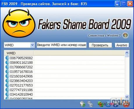 Fakers Shame Board 2009 (������ ������ ������)