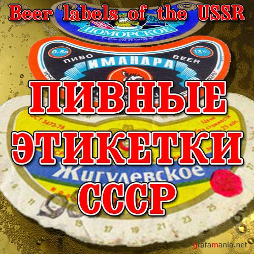 Beer labels of the USSR