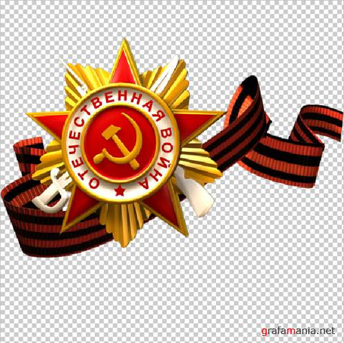 The award of the Patriotic War