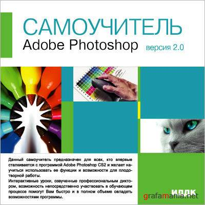 Самоучитель.Adobe Photoshop CS2. (Вер. 2.0)