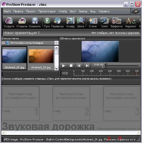 ProShow Producer 4.0.2533 + Rus