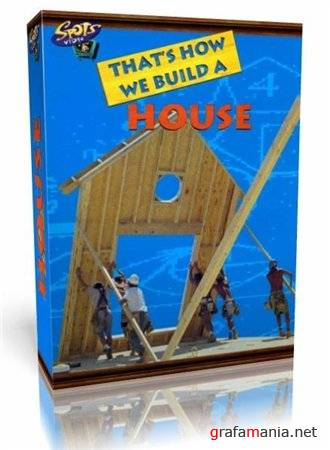 ��� ��������� ���/How to build a hous (����� �����)