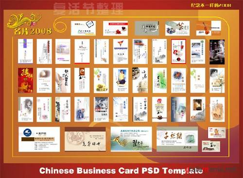 Chines business card template