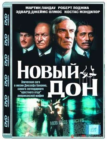 Новый Дон / Bonanno: A Godfather's Story (DVDRip/полная версия) 1999