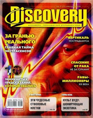 Discovery �7 (����) 2009
