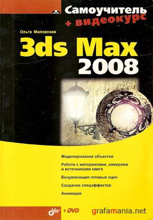 ����������� 3ds Max 2008 + ��������� (�� DVD)