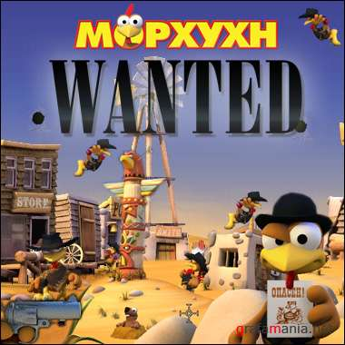 Морхухн.Опасен! / Moorhuhn.Wanted 2009 Full (+Portable)