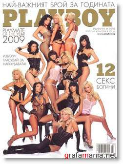 Playmate of the year 2009 (Playboy 07 2009 / Bulgaria)