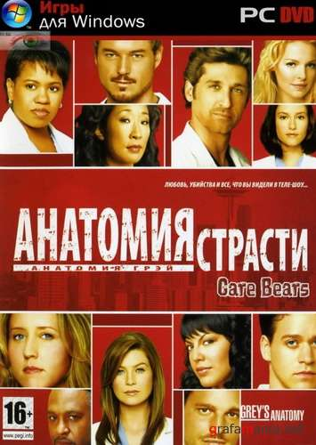 �������� ������� / Grey's Anatomy: The Video Game (2009/RUS/ENG/RePack)