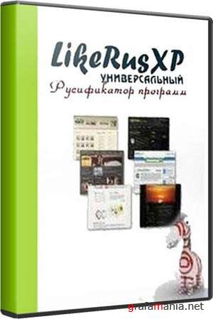 LikeRusXP Software Collection (2009)