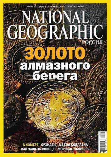 National Geographic �10 (�������), 2009