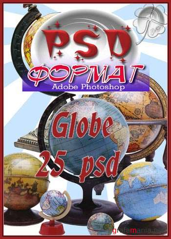 Коллекция PSD Формат Adobe Photosop: Глобусы
