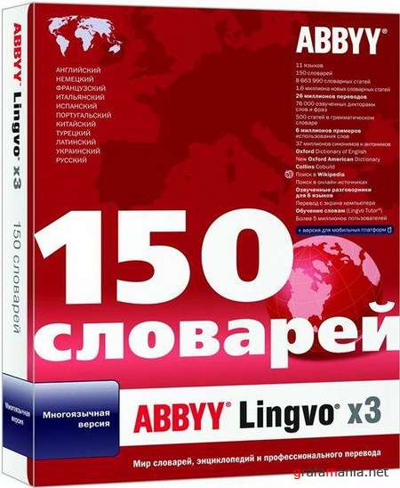 ABBYY Lingvo х3 Multilingual Plus v10 14.0.0.644 / RUS ( 200 словарей)