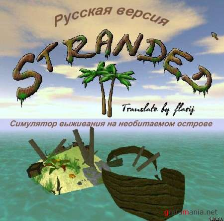 Stranded 2 ( 2007/Rus/PC )