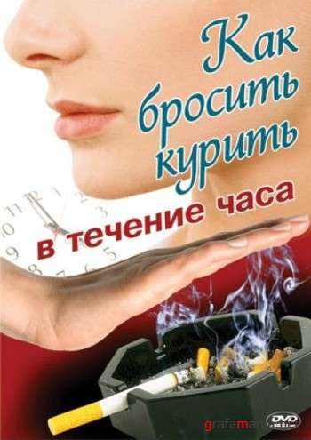 ��� ������� ������ � ������� ���� / Stop smoking within one hour (2008) DVDRip