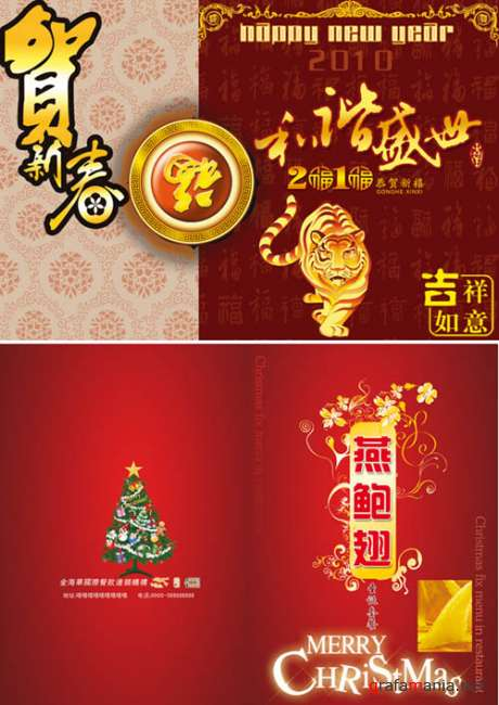 PSD templates - New year & Christmas