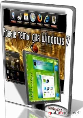 Темы для для Windows 7 : Windows 7 THEME PACK Specially the Edition v1.1