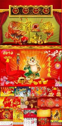 Calendar 2010 and New Year