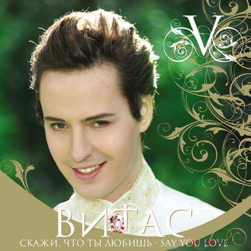 Vitas - Say You Love. �����. �����, ��� �� ������. (2009)