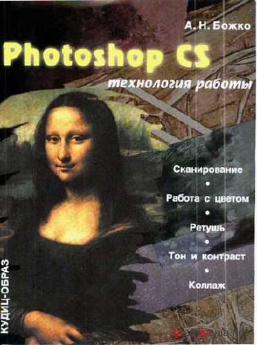 ����� �.�. Photoshop CS - ���������� ������