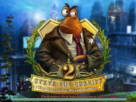 Steve The Sheriff 2 - The Case Of The Missing Thing (2009/Rus)