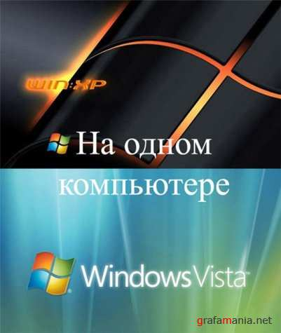 Windows Vista и Windows XP на одном компьютере (PDF/2009)