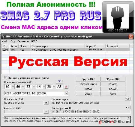 SMAC 2.7 Professional [Rus/Eng]