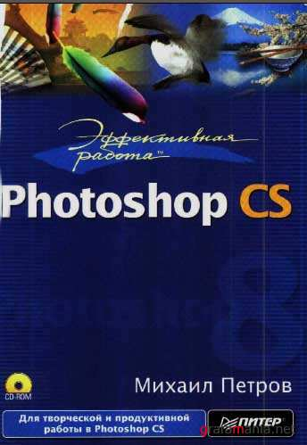 "�.������ ""����������� ������ Photoshop CS"""