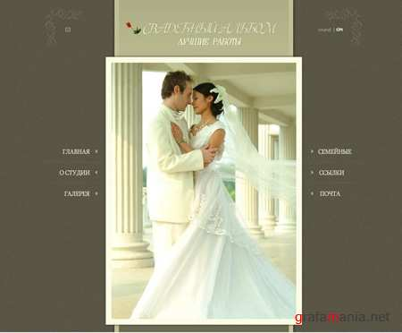 Wedding Album - Flash Site Template
