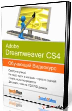 Видеокурс Adobe Dreamweaver CS4 (2009)