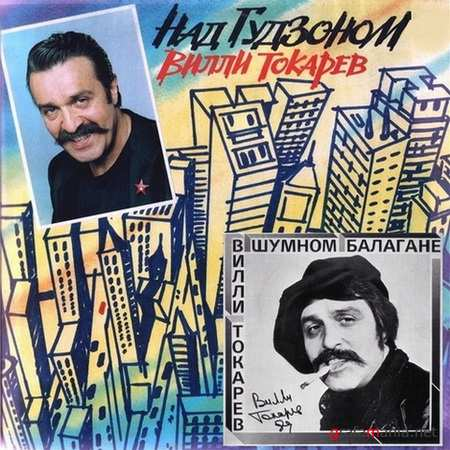 Лесоповал (1994/2CD/lossless) + Катя Огонек (2000/lossless) + Вилли Токарев (1981-1983/2CD/lossless)