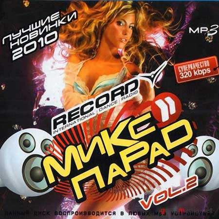 Микс-Парад От Radio Record vol.2 (2010)