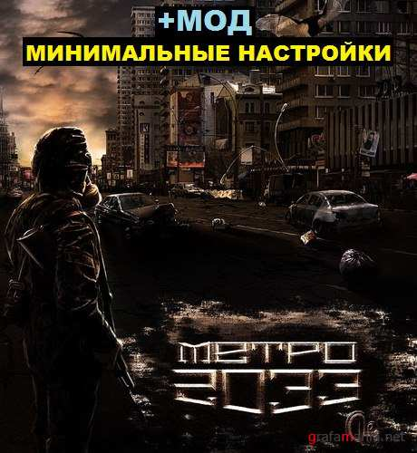 ����� 2033 - ����������� ��������� (RePack by R.G. ReCoding/RUS/2010)