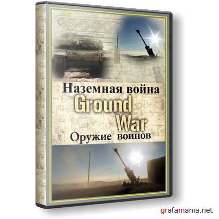 Наземная война: Оружие воинов / Ground War: Warrior Weapons (2009/SATRip)