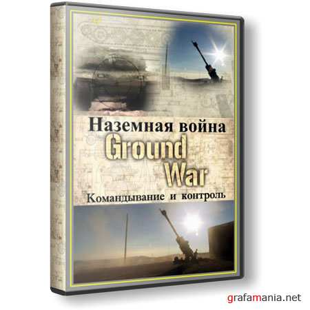 �������� �����: ������������ � �������� / Ground War: Command and Control (2010/SATRip)