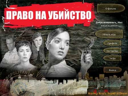 Право на убийство/Righteous Kil (2010/RUS)