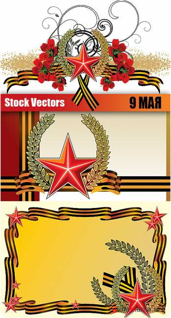 Stock Vectors - 9 May Victory