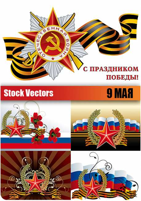 Stock Vectors - 9 May Victory (Part#2)