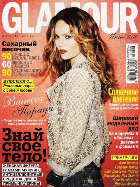 Glamour №6 2010г.