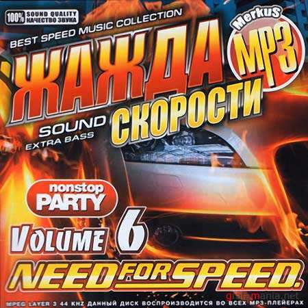 VA - Жажда Скорости Need For Speed vol.6 (2010)