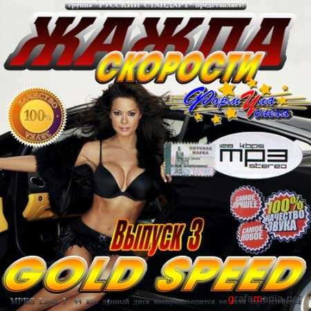 VA - ����� �������� Gold Speed 3 (2010)