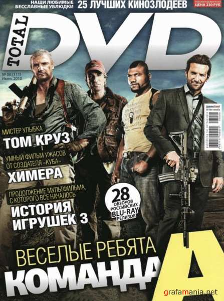 Total DVD №6 (2010г.)